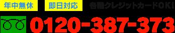 年中無休・即日対応・各種クレジットカードOK・0120-387-373