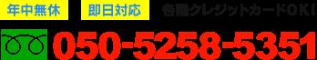 年中無休・即日対応・各種クレジットカードOK・05052585351