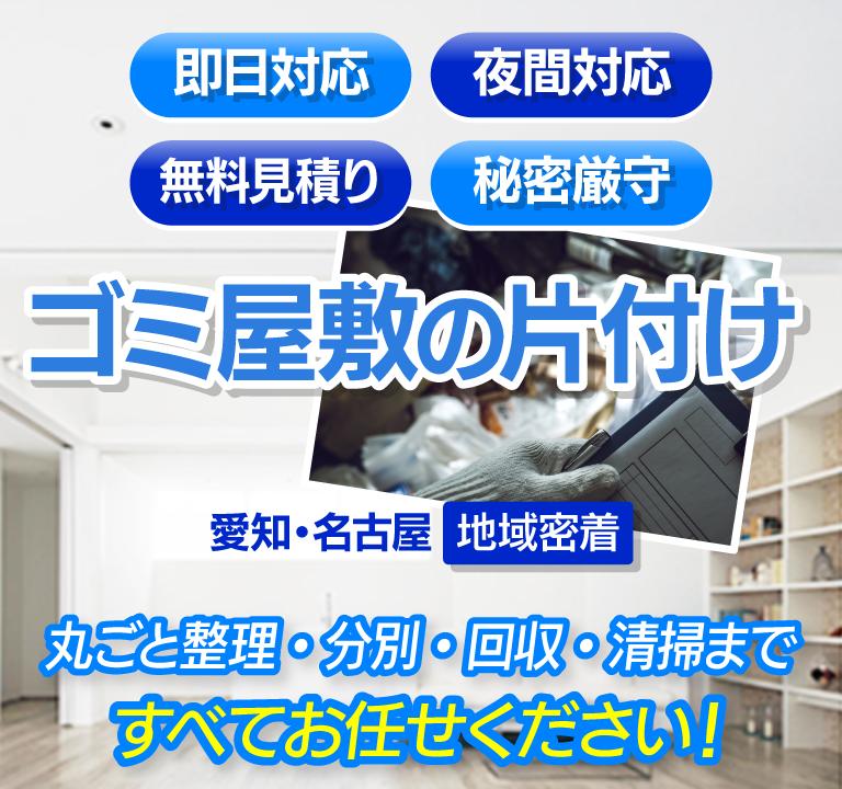 名古屋を中心に愛知県岐阜県のゴミ屋敷片付けならお任せ下さい