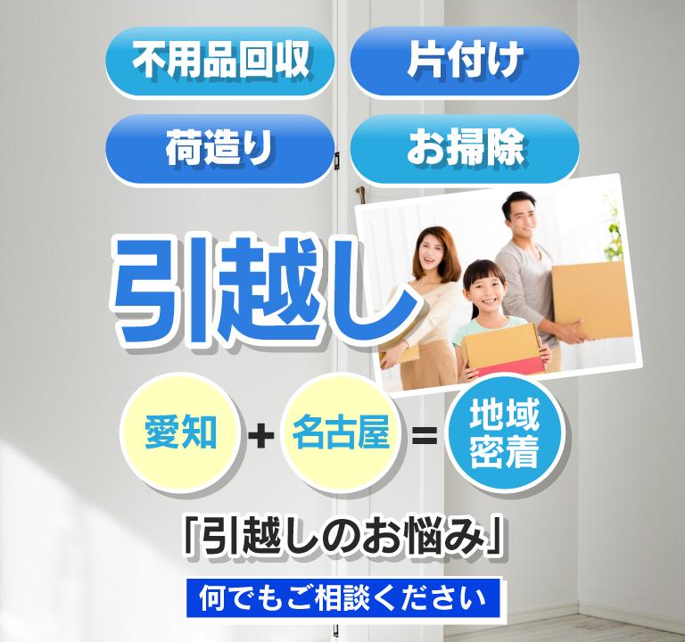 名古屋を中心に愛知県岐阜県の引越しならお任せ下さい