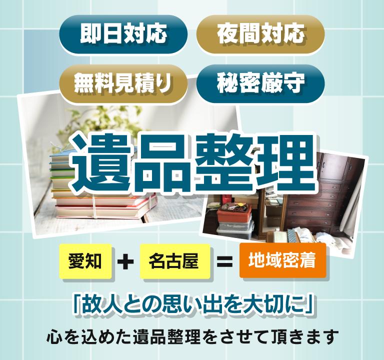 名古屋を中心に愛知県岐阜県の遺品整理ならお任せ下さい