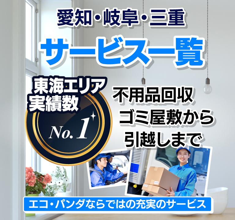 名古屋を中心に愛知県岐阜県の不用品回収|サービス一覧