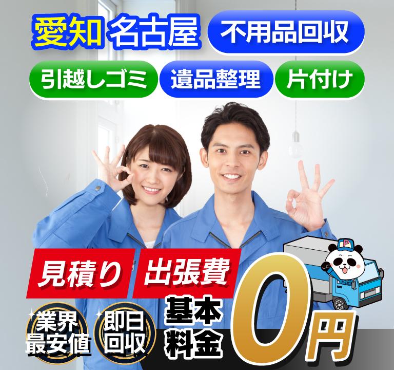 名古屋を中心に愛知県岐阜県の不用品回収、ゴミ回収、片付け、遺品整理ならお任せ下さい