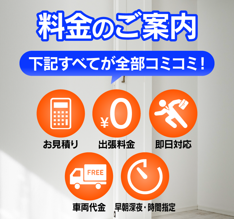 名古屋を中心に愛知県岐阜県の不用品回収|料金のご案内